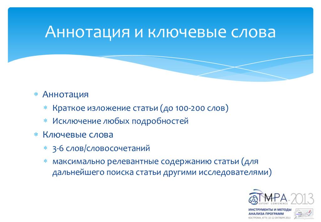 Аннотация Краткое изложение статьи (до 100-200 ...