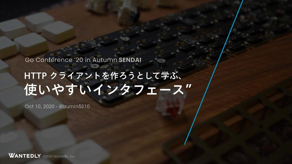 HTTP クライアントを作ろうとして学ぶ、使いやすいインタフェース  / #GoCon_Sendai 2020