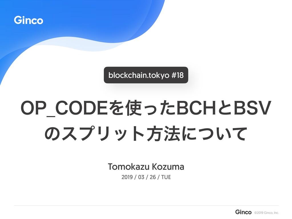 01@$0%&Λͬͨ#$)ͱ#47 ͷεϓϦοτํ๏ʹ͍ͭͯ Tomokazu Kozuma...
