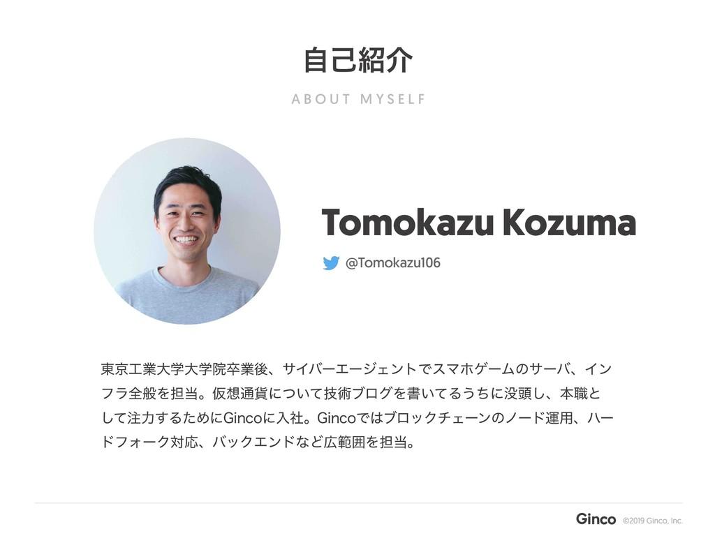 A B O U T M Y S E L F ࣗݾհ Tomokazu Kozuma @Tom...