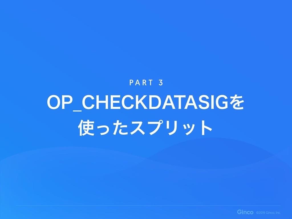 """01@$)&$,%""""5""""4*(Λ ͬͨεϓϦοτ P A R T 3"""