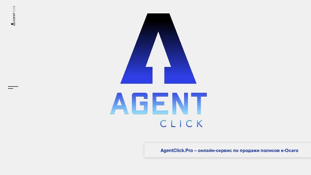 AgentClick.Pro – онлайн-сервис по продажи полис...