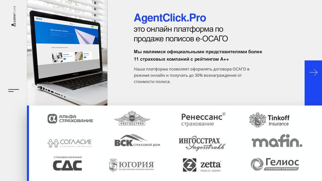 AgentClick.Pro это онлайн платформа по продаже ...