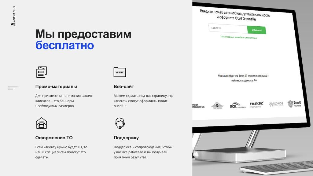 Мы предоставим бесплатно Промо-материалы Для пр...