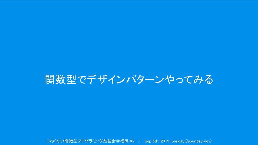 関数型でデザインパターンやってみる こわくない関数型プログラミング勉強会@福岡 #2 / S...