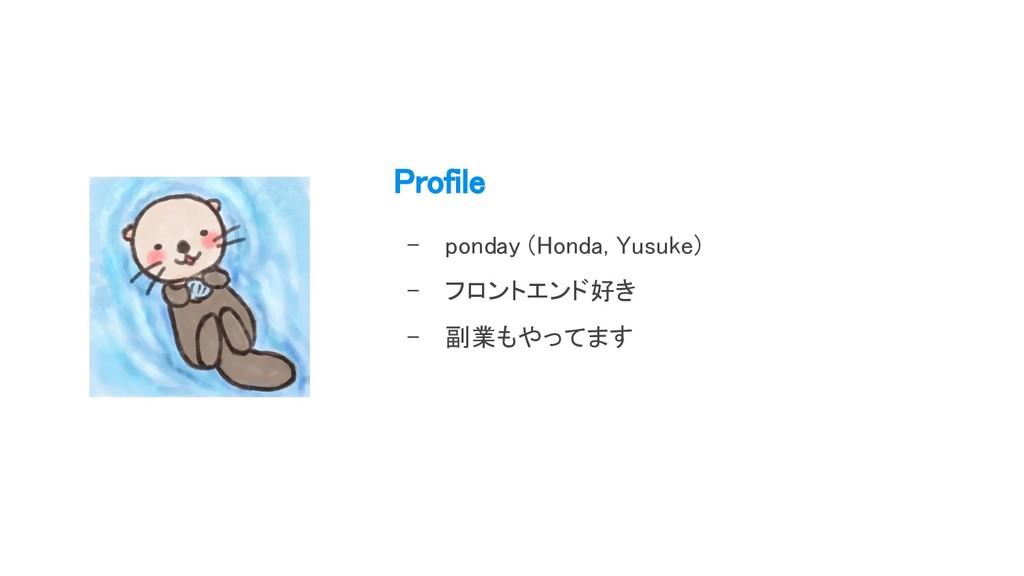 Profile - ponday (Honda, Yusuke) - フロントエンド好き...