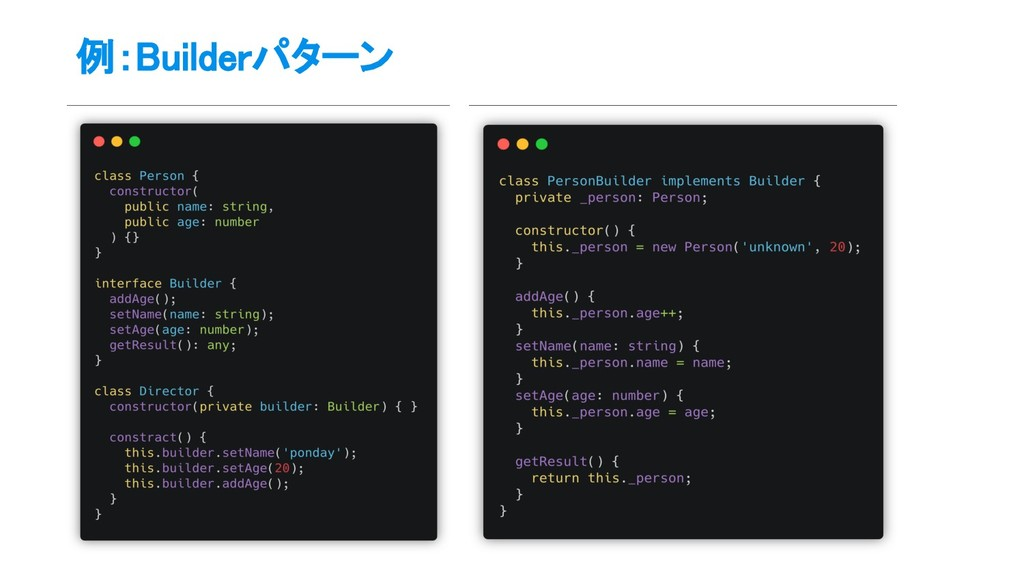 例:Builderパターン