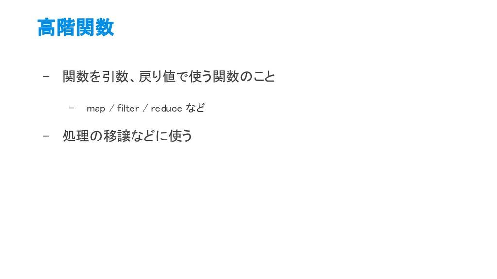 高階関数 - 関数を引数、戻り値で使う関数のこと - map / filter / red...
