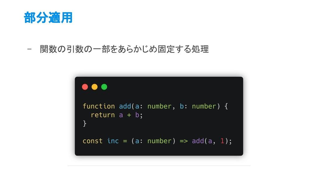 部分適用 - 関数の引数の一部をあらかじめ固定する処理