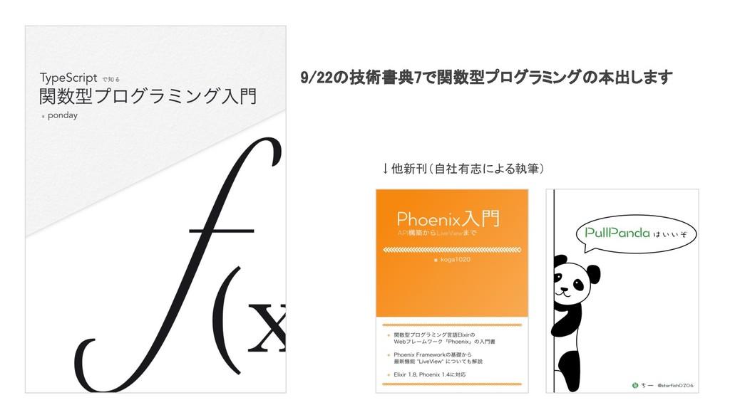 9/22の技術書典7で関数型プログラミングの本出します  ↓他新刊(自社有志による執筆)
