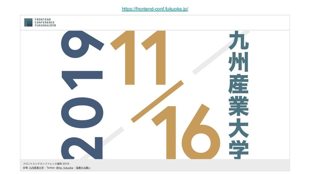 https://frontend-conf.fukuoka.jp/
