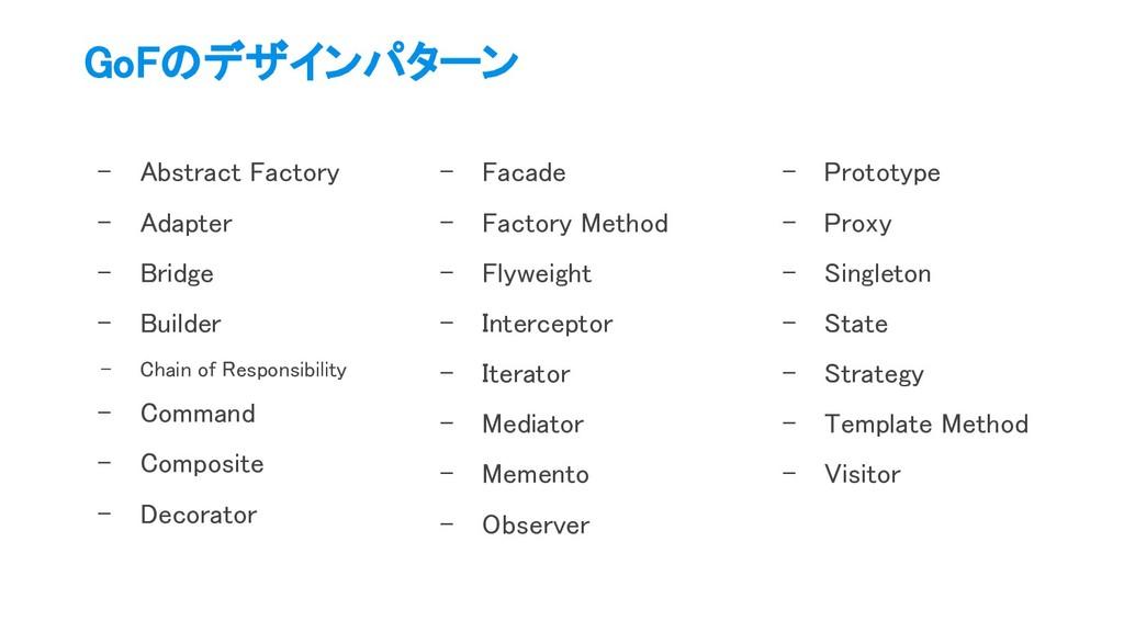 GoFのデザインパターン - Abstract Factory - Adapter - ...