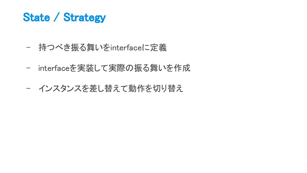State / Strategy - 持つべき振る舞いをinterfaceに定義 - in...