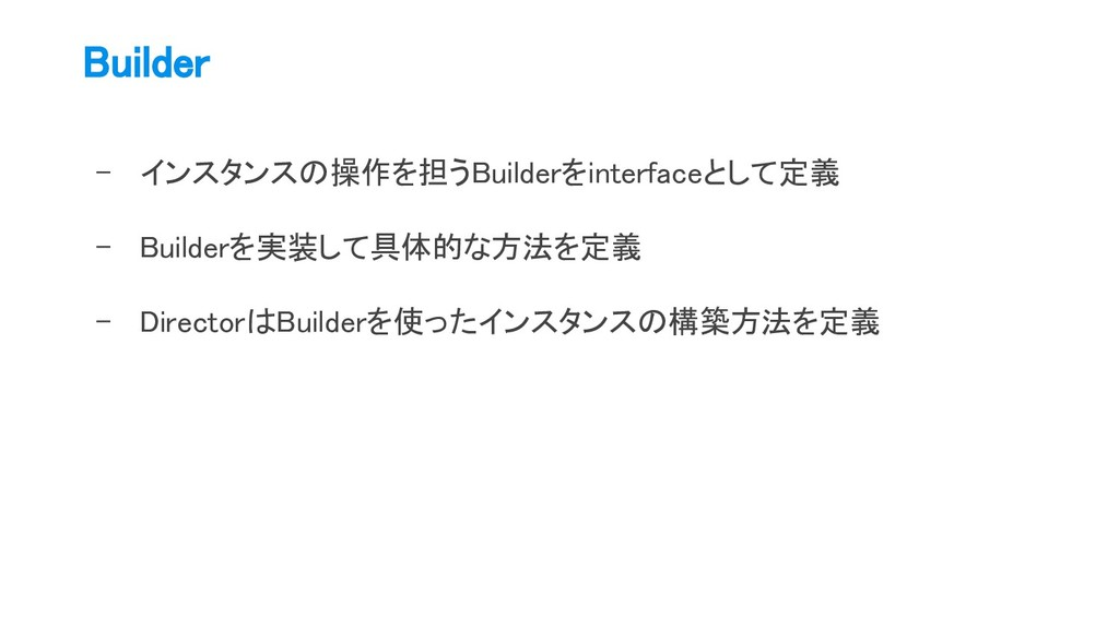 Builder - インスタンスの操作を担うBuilderをinterfaceとして定義 ...