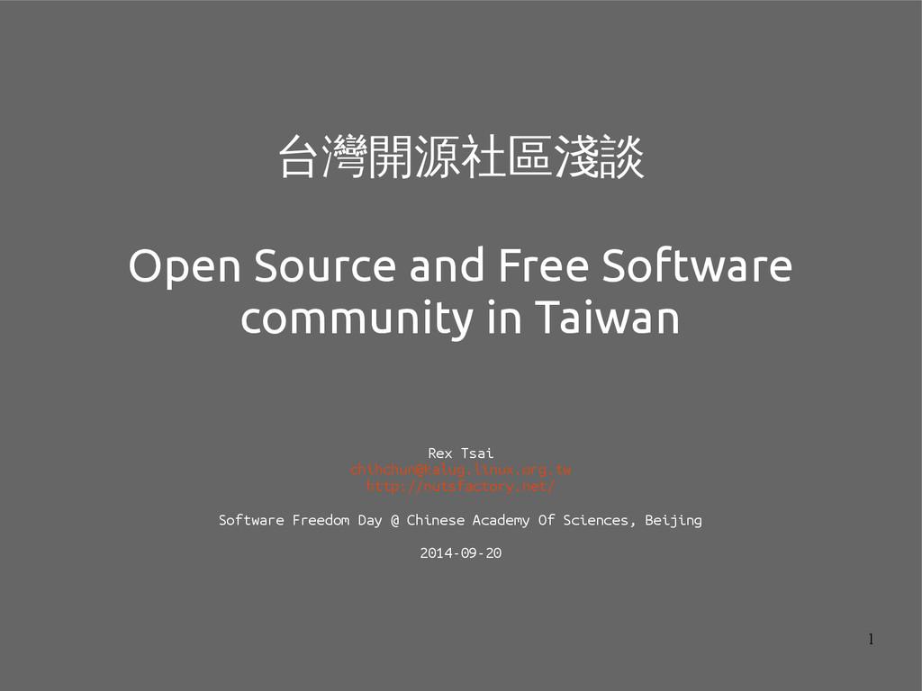 1 台灣開源社區淺談 Open Source and Free Software commun...