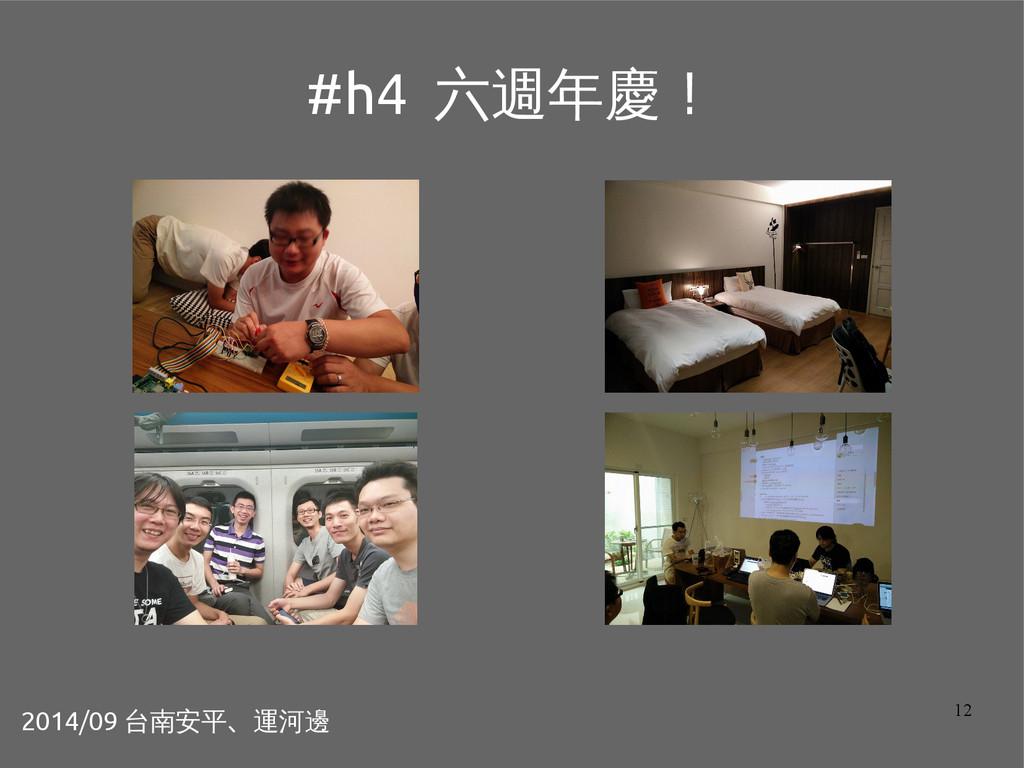 12 #h4 六週年慶! 2014/09 台南安平、運河邊