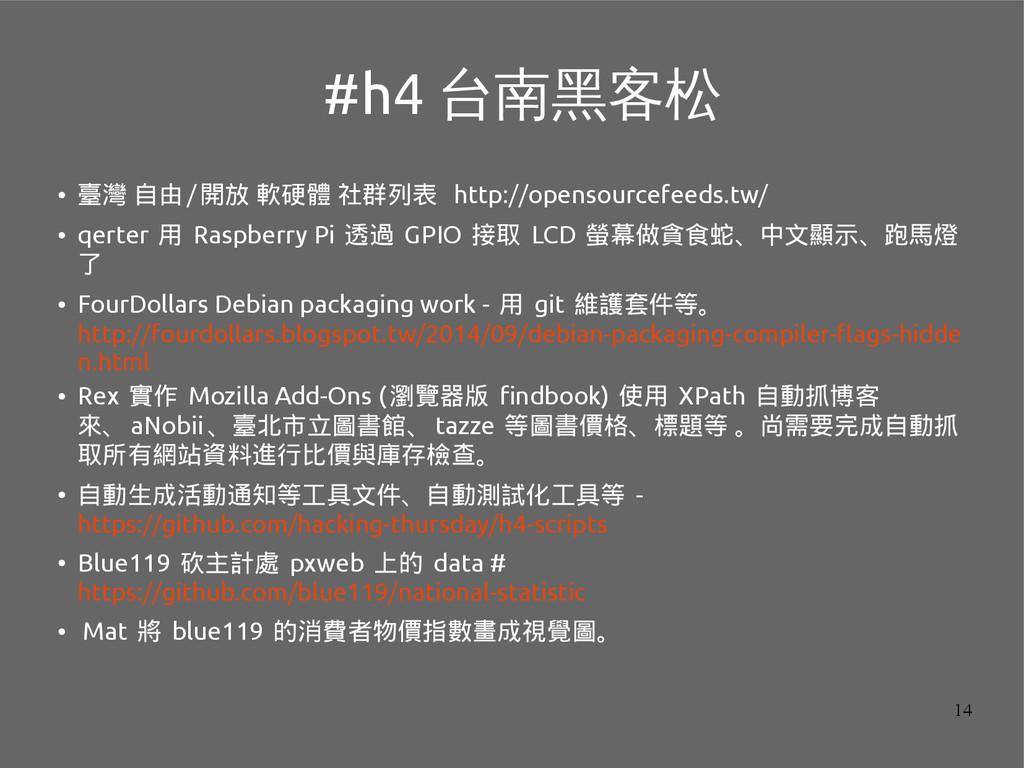 14 #h4 台南黑客松 ● 臺灣 自由 /開放 軟硬體 社群列表 http://openso...