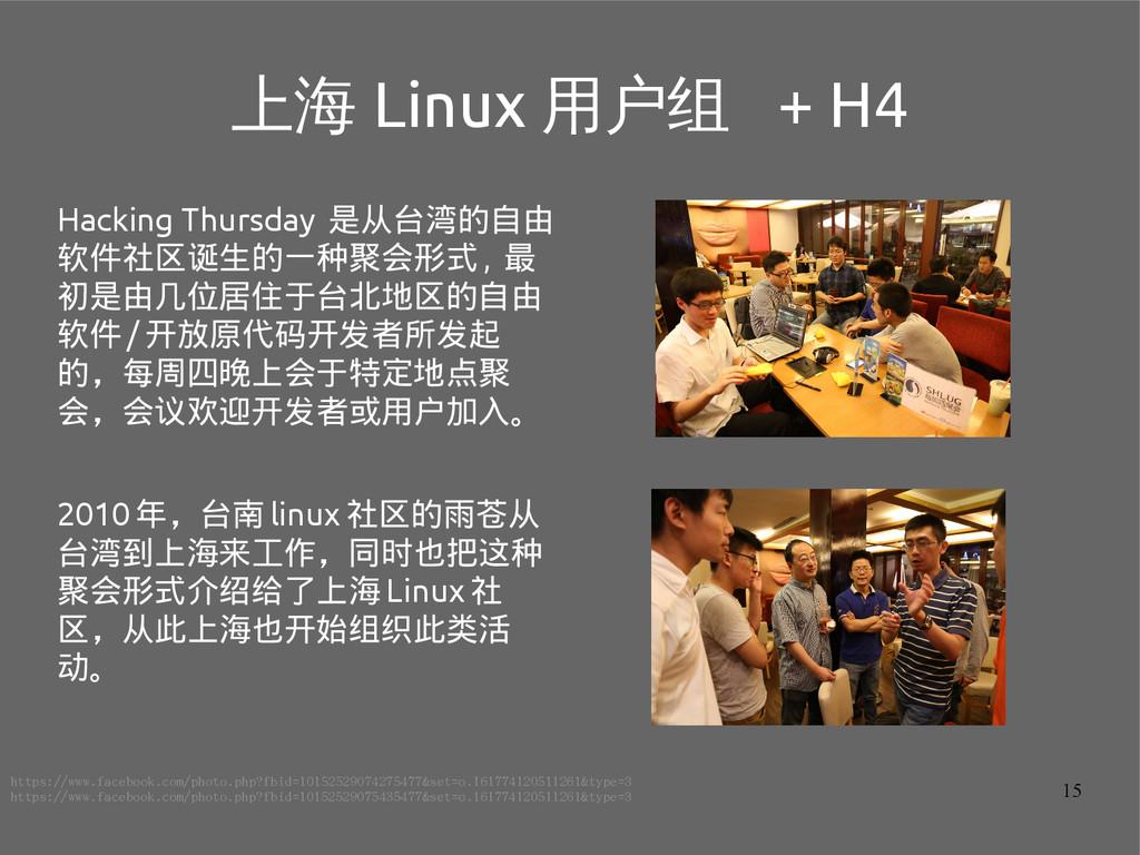 15 上海 Linux 用户组 + H4 Hacking Thursday 是从台湾的自由 软...