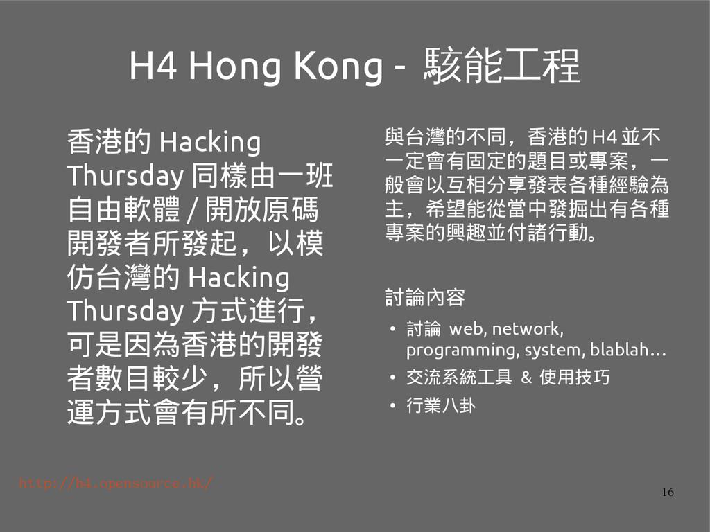 16 H4 Hong Kong - 駭能工程 香港的 Hacking Thursday 同樣由...