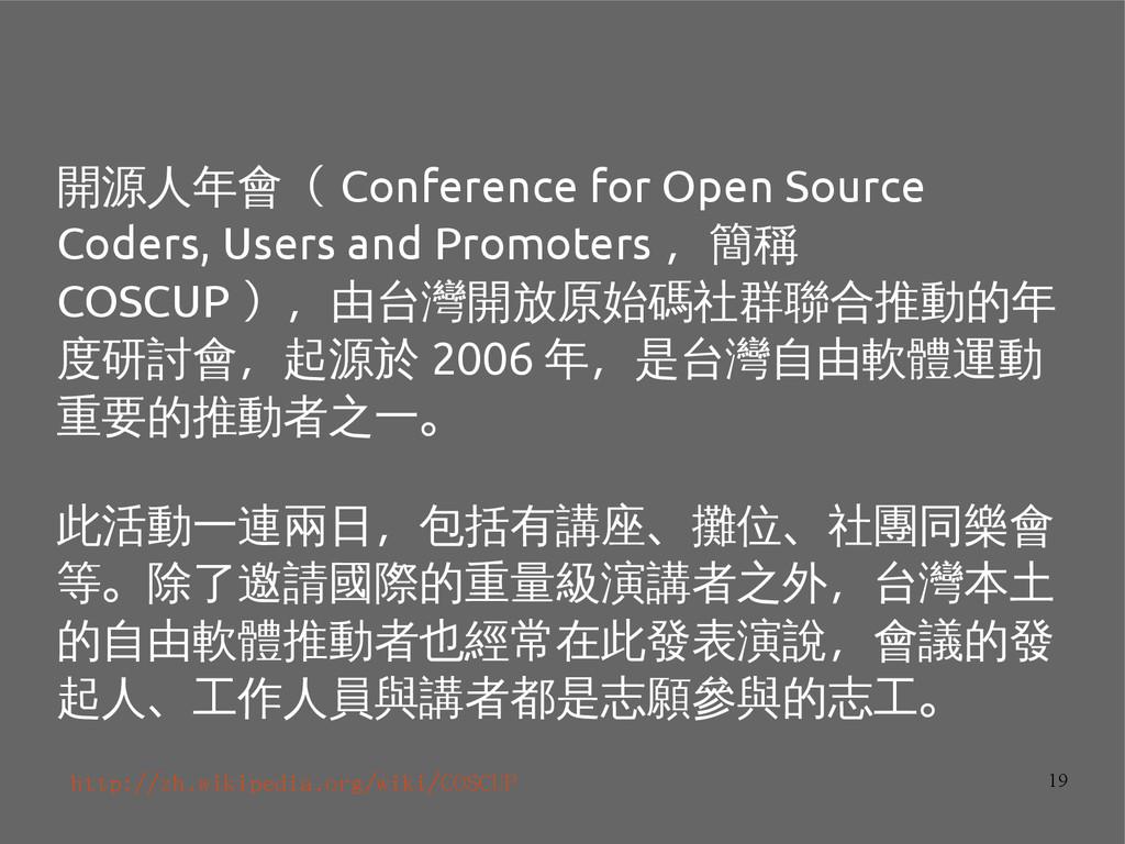 19 開源人年會( Conference for Open Source Coders, Us...