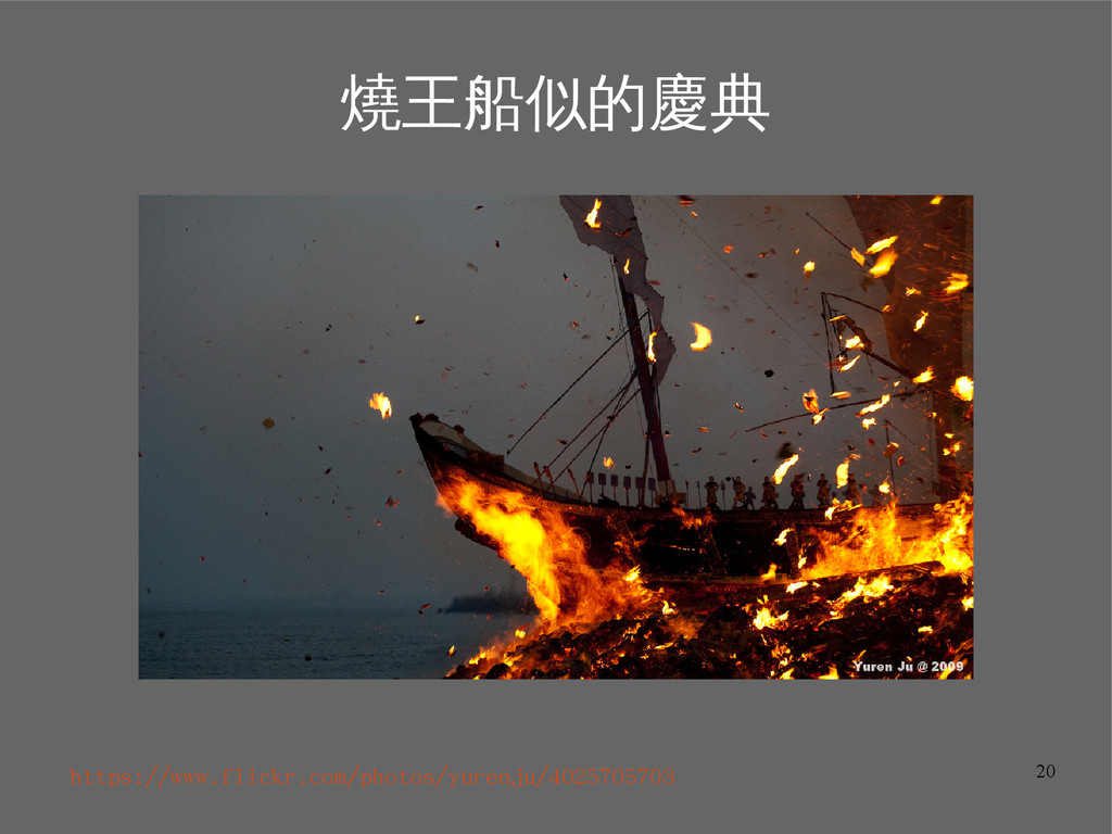 20 燒王船似的慶典 https://www.flickr.com/photos/yurenj...