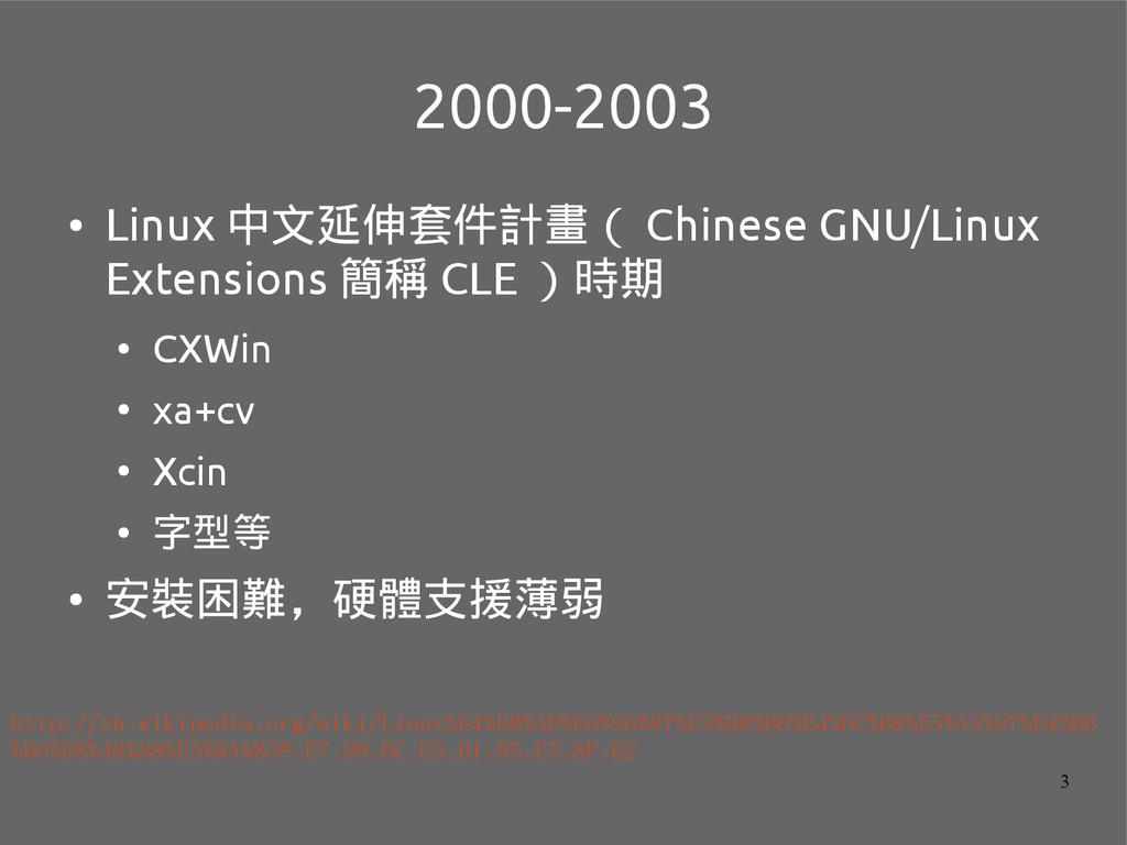 3 2000-2003 ● Linux 中文延伸套件計畫( Chinese GNU/Linux...