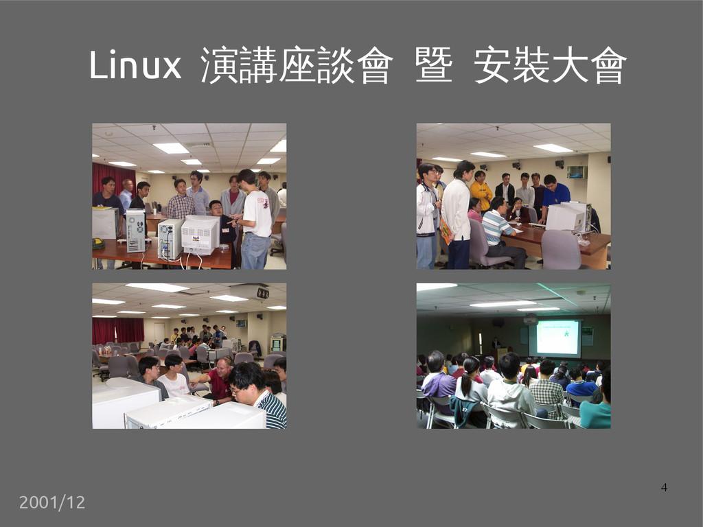 4 Linux 演講座談會 暨 安裝大會 2001/12