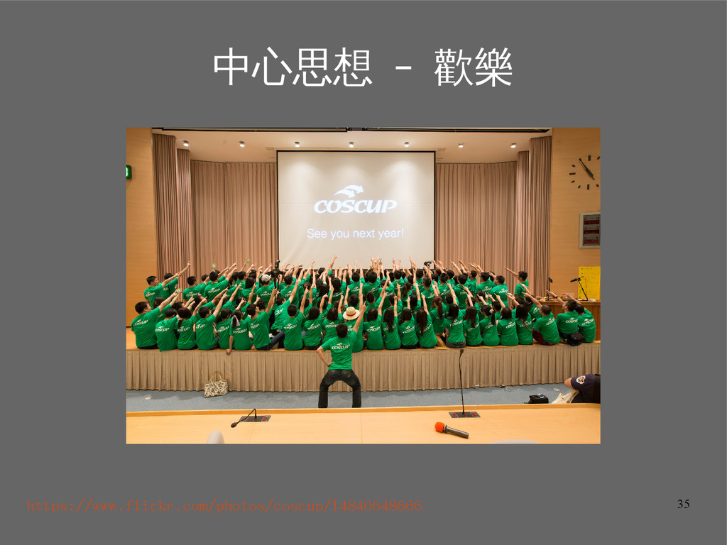 35 中心思想 – 歡樂 https://www.flickr.com/photos/cosc...