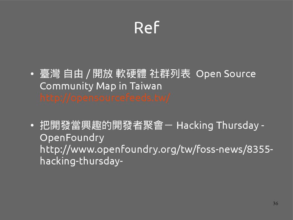 36 Ref ● 臺灣 自由 / 開放 軟硬體 社群列表 Open Source Commun...
