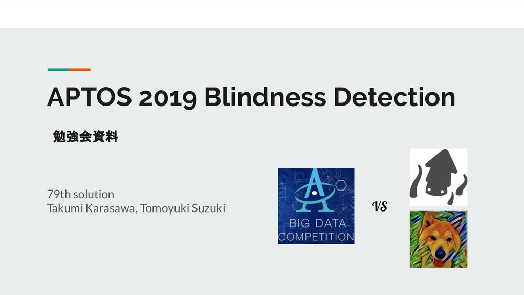 APTOS 2019 Blindness Detection 勉強会資料 79th solut...