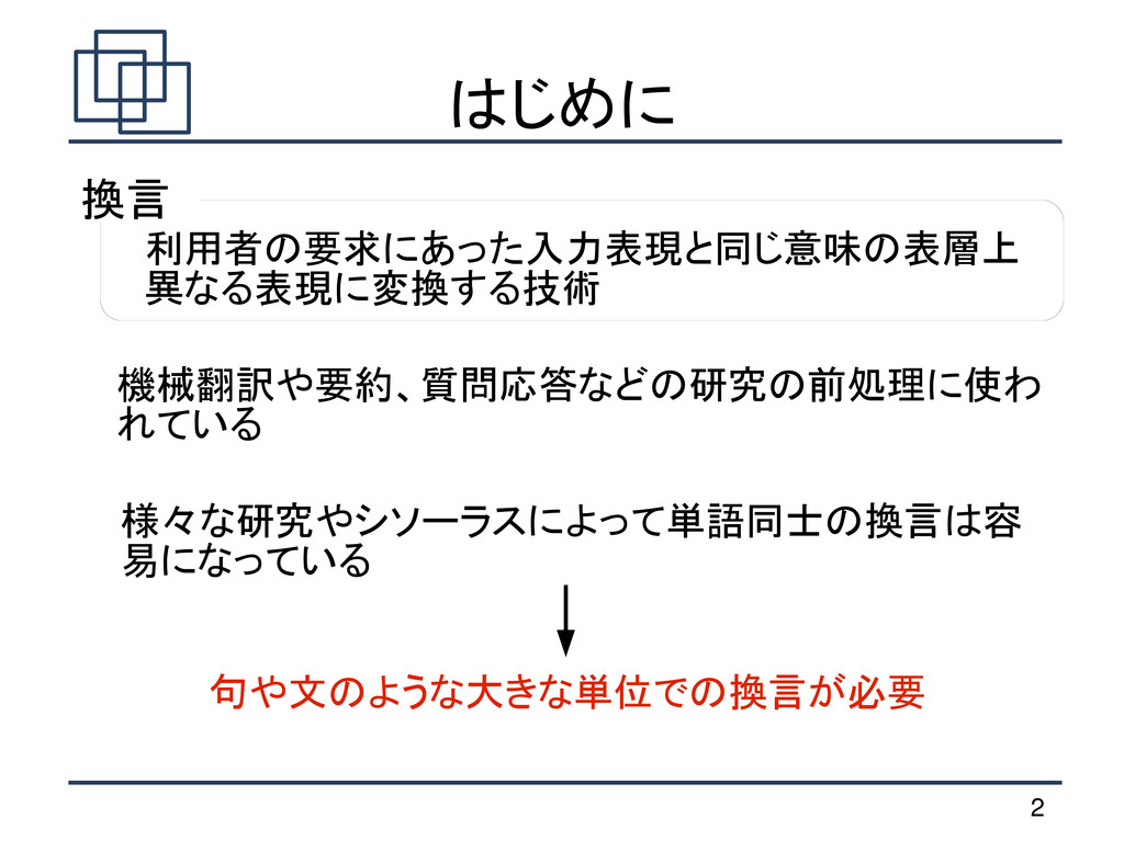 2 はじめに 句や文のような大きな単位での換言が必要 機械翻訳や要約、質問応答などの研究の前処...