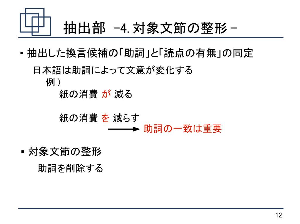 12 抽出部 -4. 対象文節の整形 -  抽出した換言候補の「助詞」と「読点の有無」の同定...