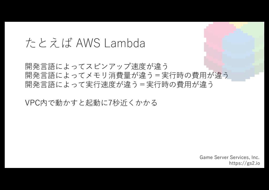 たとえば AWS Lambda 開発⾔語によってスピンアップ速度が違う 開発⾔語によってメモリ...