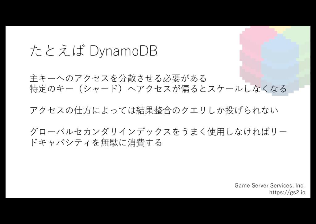たとえば DynamoDB 主キーへのアクセスを分散させる必要がある 特定のキー(シャード)へ...