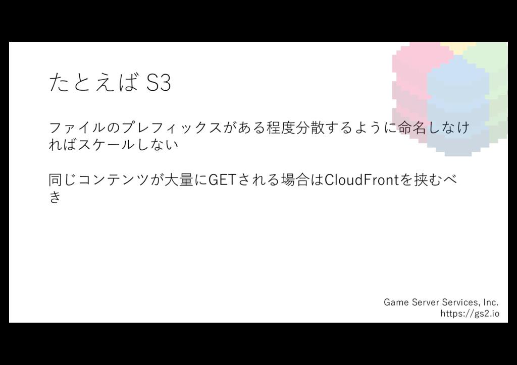 たとえば S3 ファイルのプレフィックスがある程度分散するように命名しなけ ればスケールしない...
