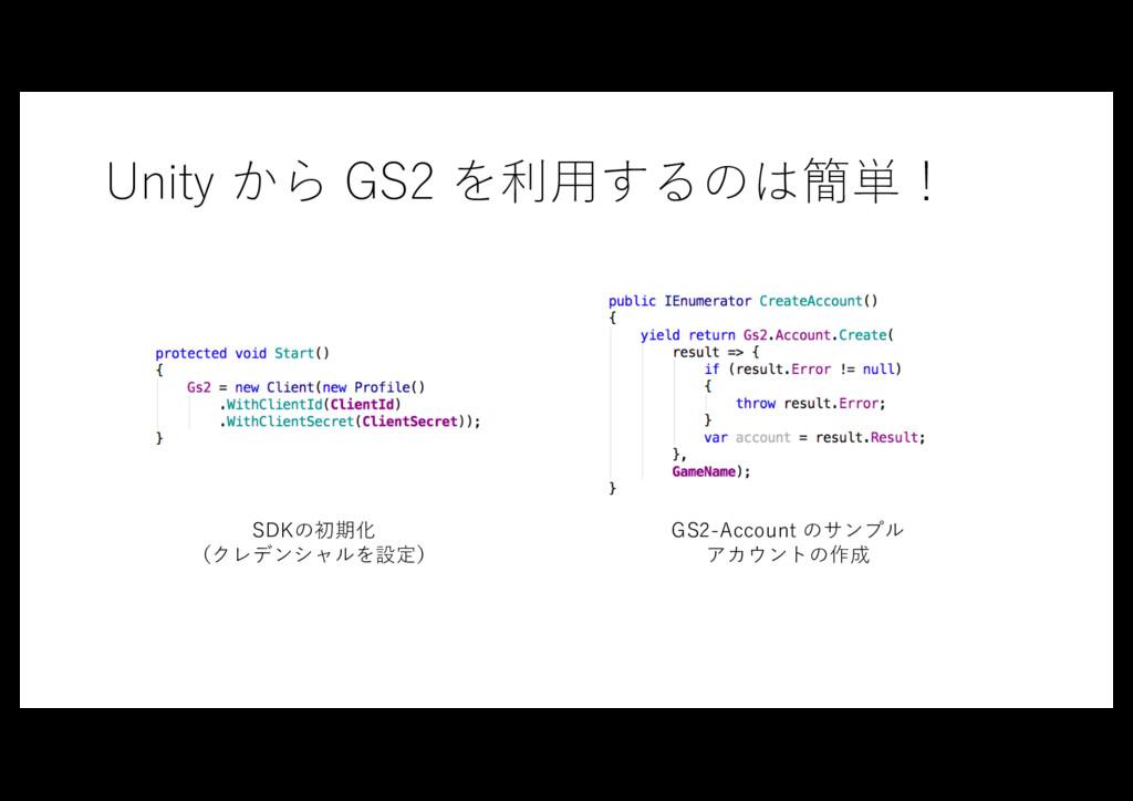 Unity から GS2 を利⽤するのは簡単! SDKの初期化 (クレデンシャルを設定) GS...