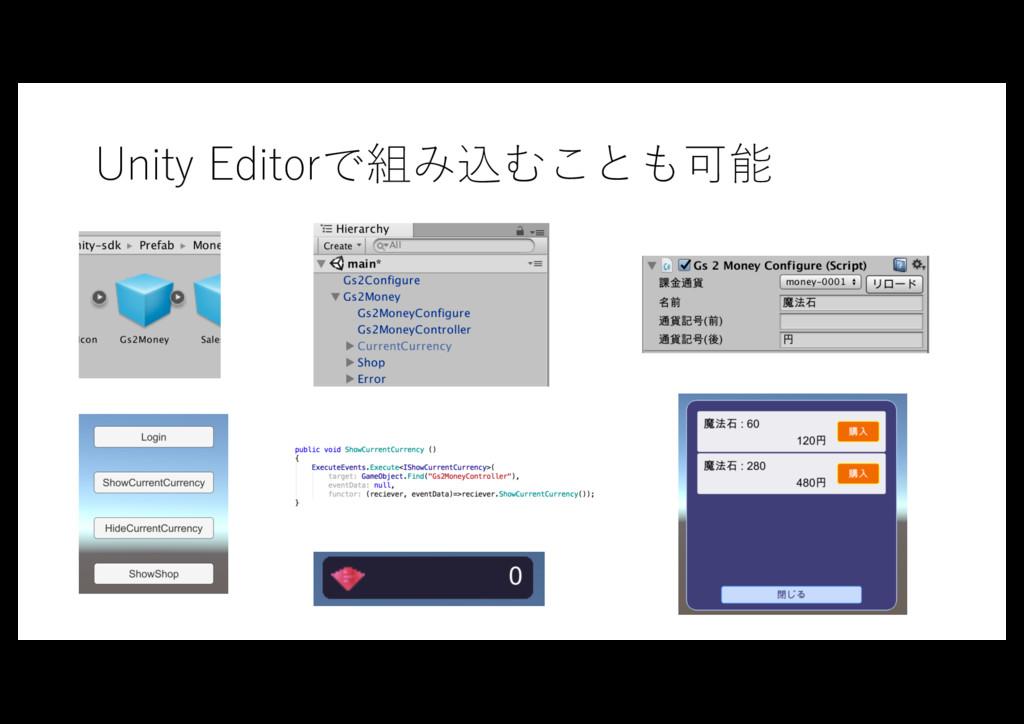 Unity Editorで組み込むことも可能
