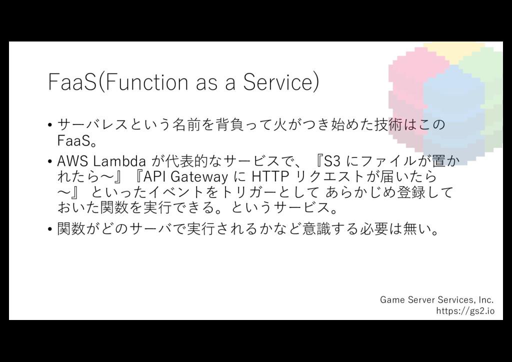FaaS(Function as a Service) • サーバレスという名前を背負って⽕が...