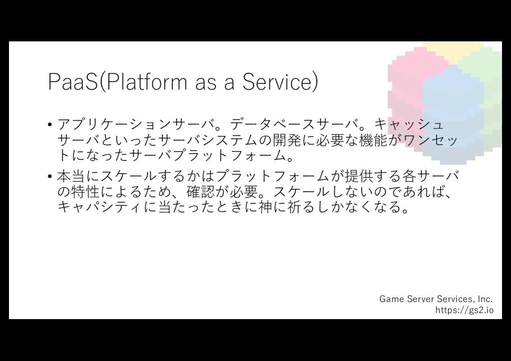PaaS(Platform as a Service) • アプリケーションサーバ。データベー...