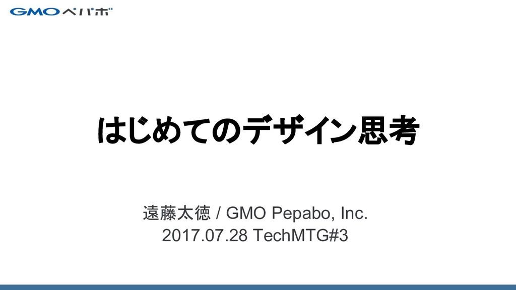遠藤太徳 / GMO Pepabo, Inc. 2017.07.28 TechMTG#3 はじ...