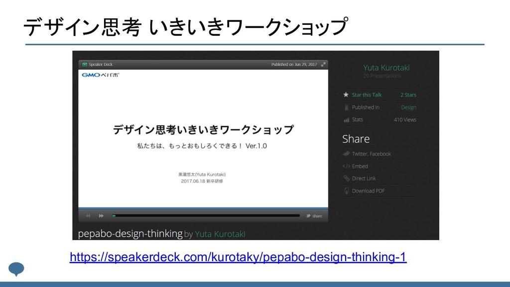 デザイン思考 いきいきワークショップ https://speakerdeck.com/kuro...