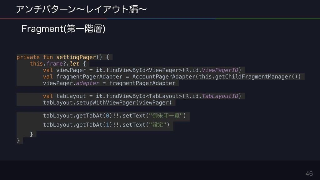 46 ΞϯνύλʔϯʙϨΠΞτฤʙ private fun settingPager() {...