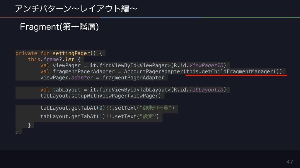 47 ΞϯνύλʔϯʙϨΠΞτฤʙ private fun settingPager() {...
