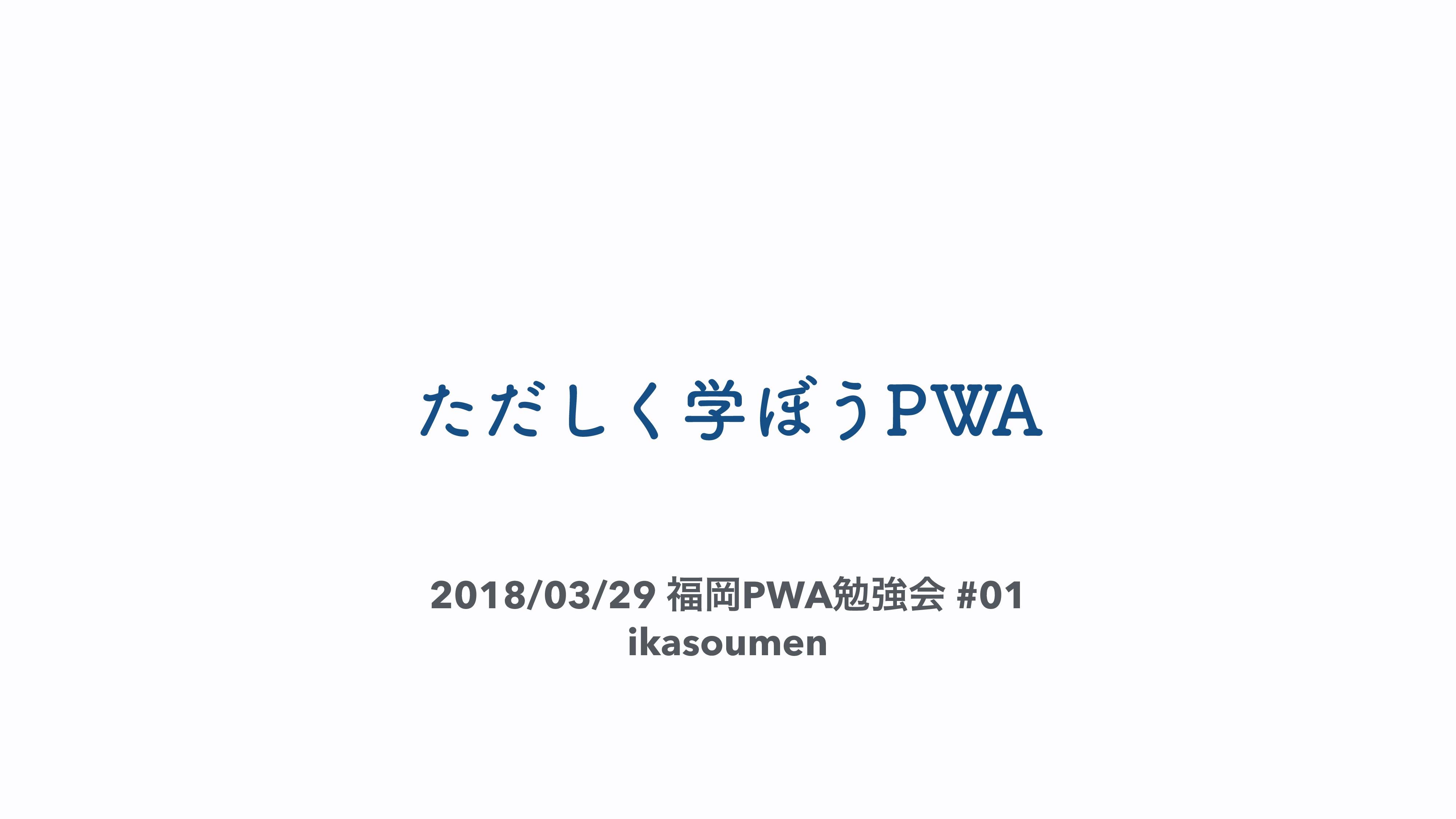 """ֶͨͩ͘͠΅͏18"""" ikasoumen 2018/03/29 ԬPWAษڧձ #01"""