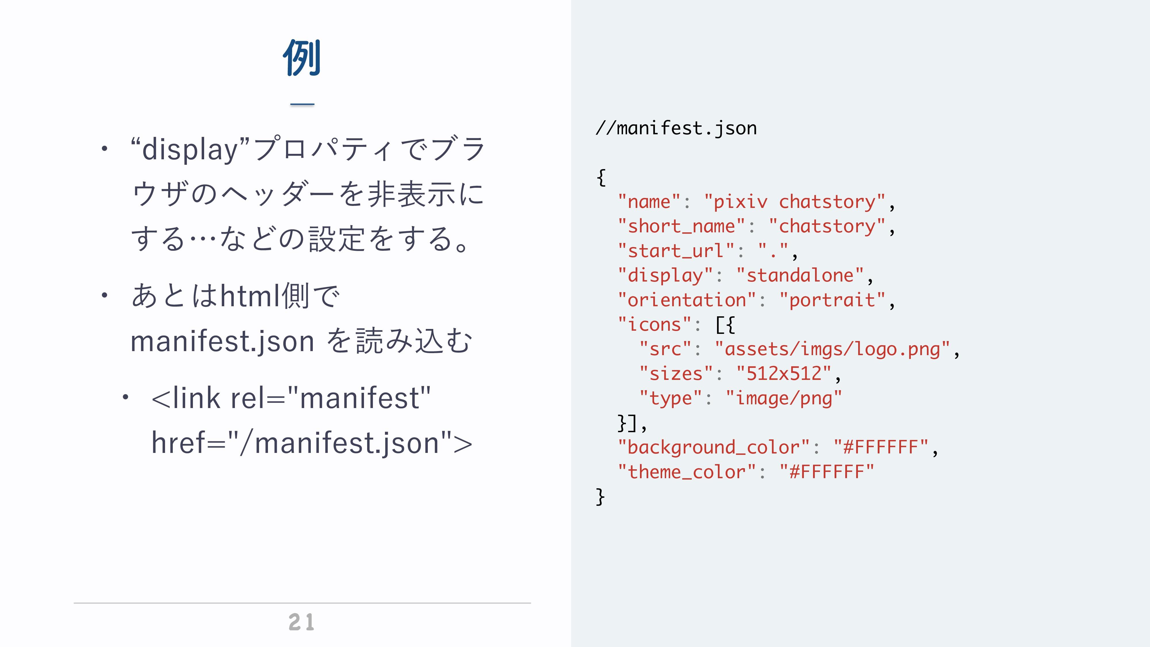 """ª 21 ྫ //manifest.json { """"name"""": """"pixiv chatsto..."""