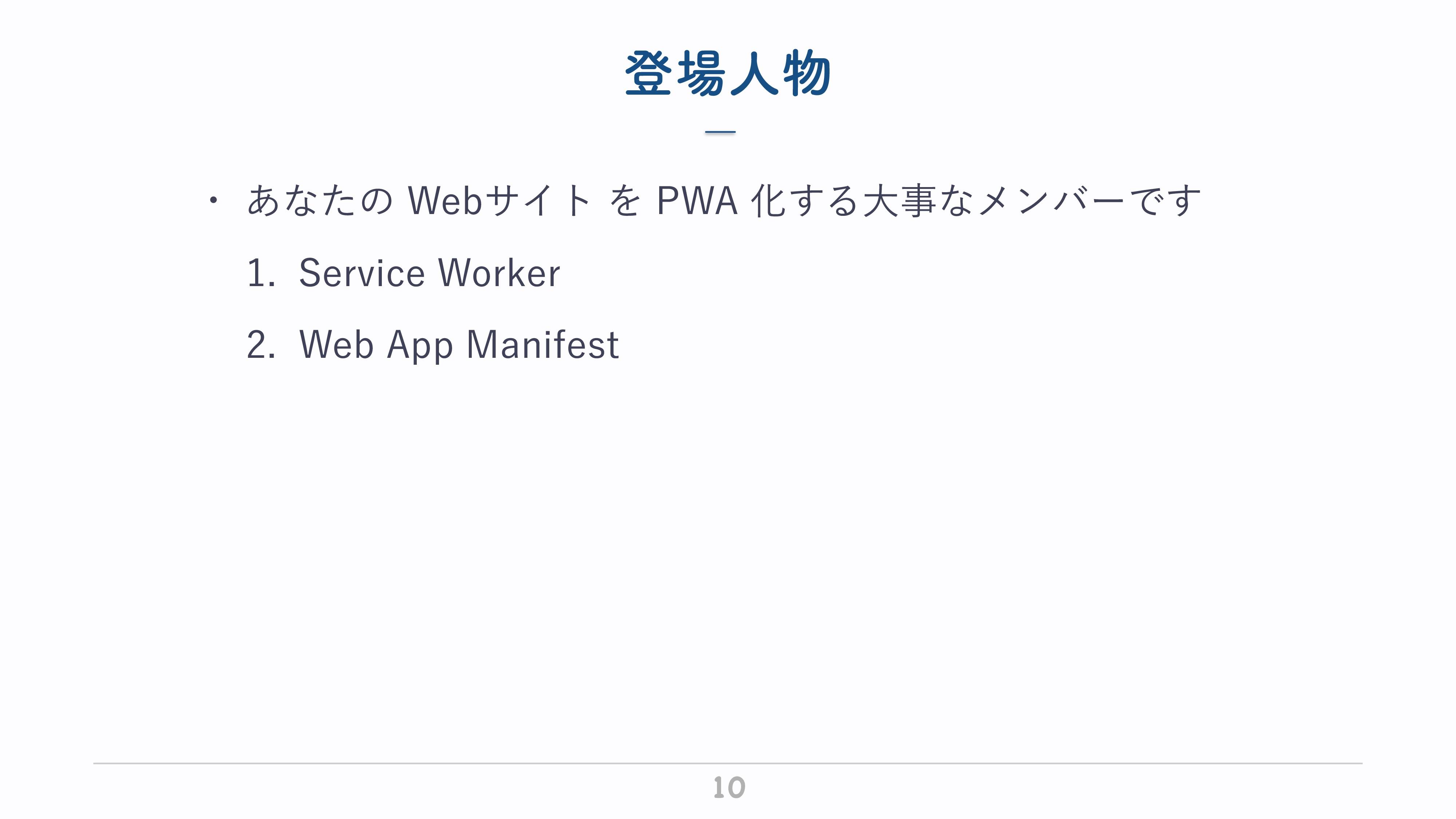 """w ͋ͳͨͷ8FCαΠτΛ18""""Խ͢ΔେͳϝϯόʔͰ͢  4FSWJDF8P..."""