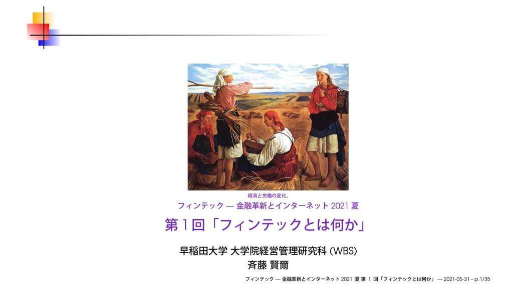 — 2021 1 (WBS) — 2021 1 — 2021-05-31 – p.1/35