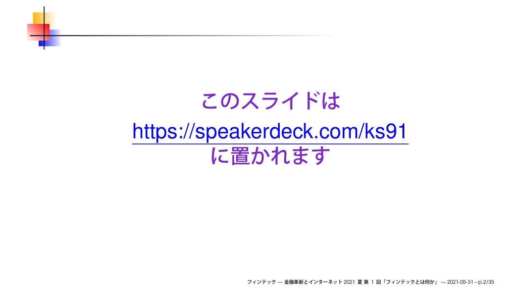https://speakerdeck.com/ks91 — 2021 1 — 2021-05...