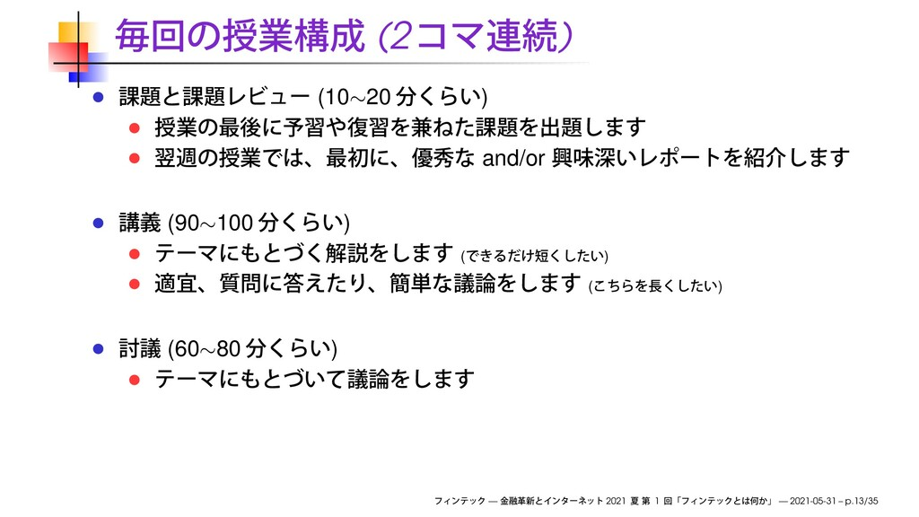 (2 ) (10∼20 ) and/or (90∼100 ) ( ) ( ) (60∼80 )...