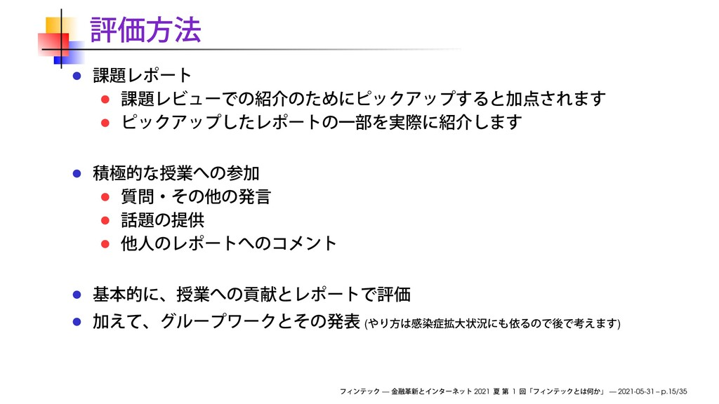( ) — 2021 1 — 2021-05-31 – p.15/35